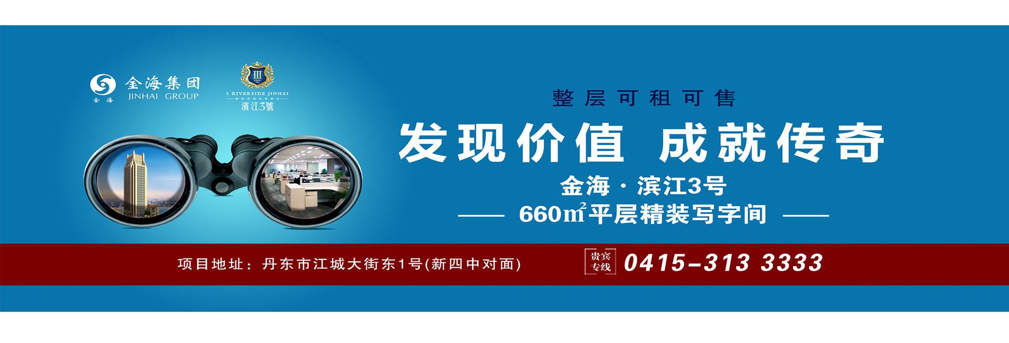 滨江三号8800